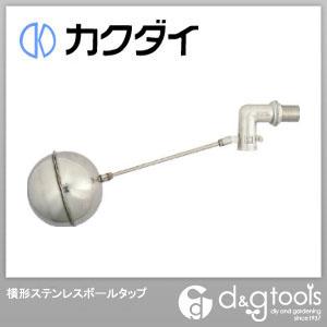 カクダイ 横形ステンレスボールタップ  6606-20