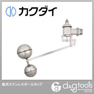 カクダイ 複式ステンレスボールタップ  6608-50