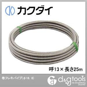 倉庫 カクダイ KAKUDAI 巻フレキパイプ φ16.8 呼13×長さ25m 輸入 6711-13×25
