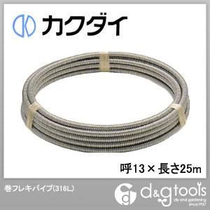 カクダイ(KAKUDAI) 巻フレキパイプ(316L) 呼13×長さ25m 6712-13×25