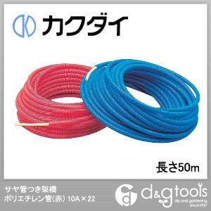 カクダイ(KAKUDAI) サヤ管つき架橋ポリエチレン管10A×22 赤 長さ50m 672-131-50R