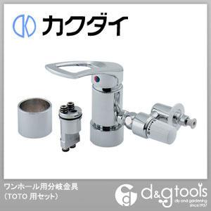 カクダイ ワンホール用分岐金具(TOTO用セット)  789-702-T6