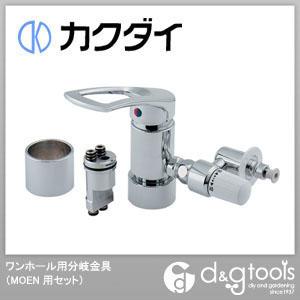 カクダイ ワンホール用分岐金具(MOEN用セット)  789-702-MJ1