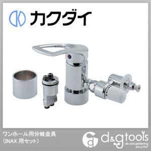 カクダイ ワンホール用分岐金具(INAX用セット)  789-702-IN6