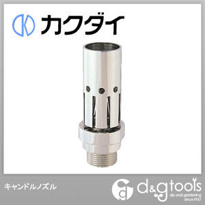カクダイ(KAKUDAI) キャンドル大型噴水ノズル 5386-30