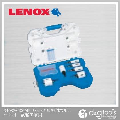 レノックス バイメタルホルソーセット(軸付)配管工事用 34082-600AP