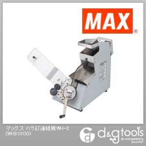 マックス バラ釘連結機WH-2 (WH93800) マックス 釘打機 バラ釘用釘打機