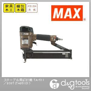 マックス エアネイラ T線ステープル用  TA-511/938T