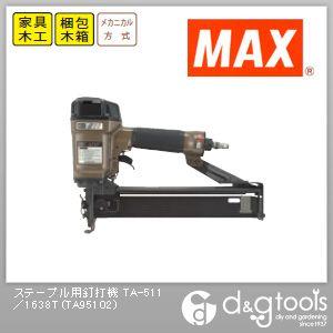 マックス エアネイラ T線ステープル用  TA-511/1638T