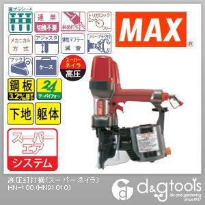 マックス 高圧釘打機(スーパーネイラ)  HN-100