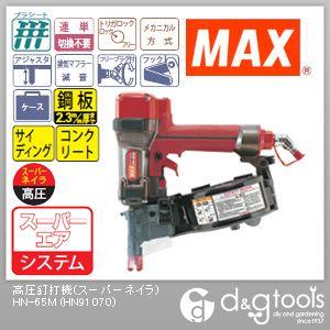 マックス 高圧釘打機(スーパーネイラ)  HN-65M