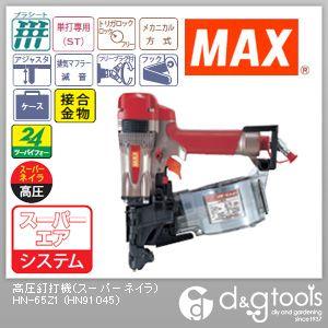 マックス 高圧釘打機(スーパーネイラ)  HN-65Z1