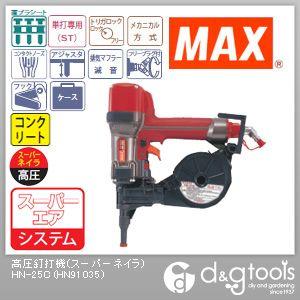 マックス 高圧釘打機(スーパーネイラ)  HN-25C