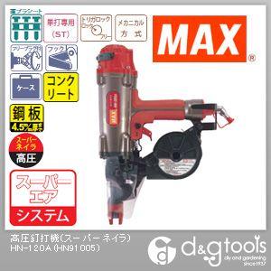 マックス 高圧釘打機(スーパーネイラ)  HN-120A