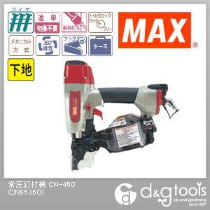 マックス 常圧釘打機 (CN-450)