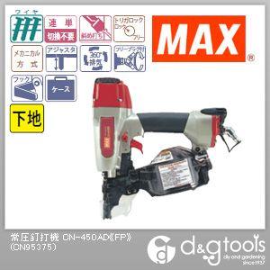 マックス 常圧釘打機 (CN-450AD(FP))