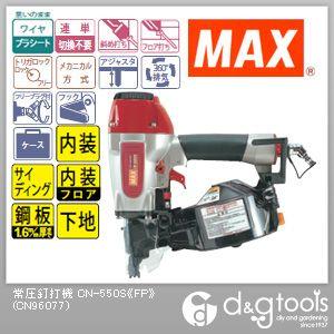 マックス 常圧釘打機  CN-550S(FP)