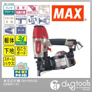 マックス 常圧釘打機  CN-565CG
