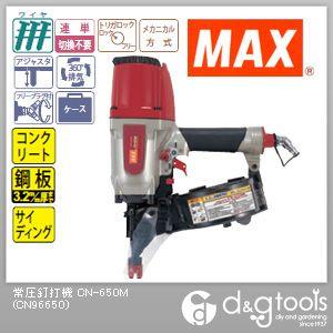 マックス 常圧釘打機  CN-650M