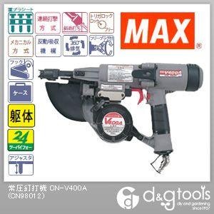 マックス 常圧釘打機  CN-V400A
