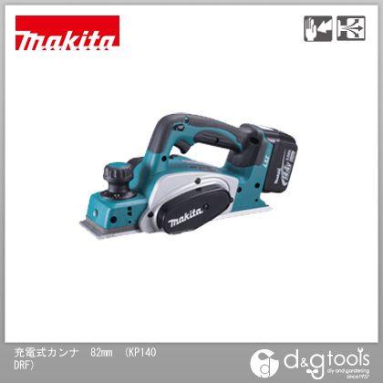 マキタ 14.4V充電式 カンナ (付属品)バッテリ・ 充電器付 (KP140DRF) マキタ makita 鉋 かんな カンナ 電気かんな
