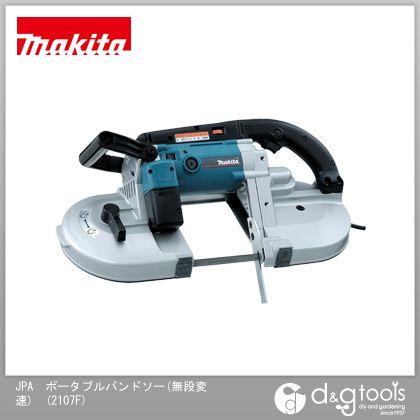 マキタ ポータブルバンドソー(無段変速)  2107F