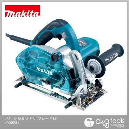 マキタ 小型ミゾキリ(ブレーキ付) (3005BA) マキタ makita 鉋 かんな カンナ 電気かんな