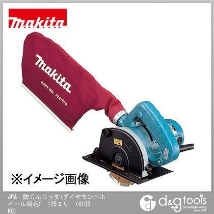 マキタ 防じんカッタ(ダイヤモンドホイール別売) (4105KC)