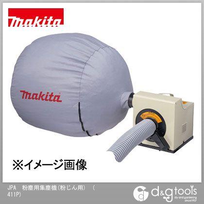 マキタ/makita 集じん機(粉じん用)  411P