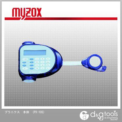 マイゾックス プラニクス 本体 (PX-10S) myzox レジャー用品 便利グッズ(レジャー用品)