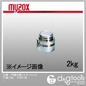 マイゾックス 分銅 円盤分銅(ステンレス) F1級/2Kg (F1DS-2K) 上皿はかり はかり
