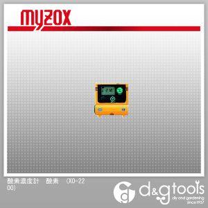 マイゾックス 酸素濃度計 酸素 (XO-2200) myzox レジャー用品 便利グッズ(レジャー用品)