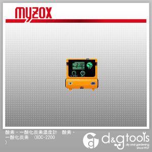 マイゾックス 酸素・ 一酸化炭素濃度計 酸素・ 一酸化炭素 (XOC-2200) myzox レジャー用品 便利グッズ(レジャー用品)