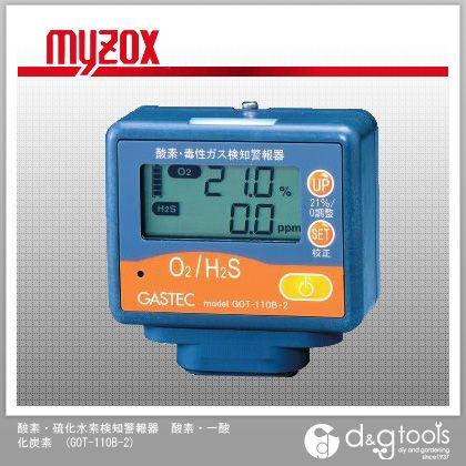 マイゾックス 酸素・ 硫化水素検知警報器 酸素・ 一酸化炭素 (GOT-110B-2) myzox レジャー用品 便利グッズ(レジャー用品)
