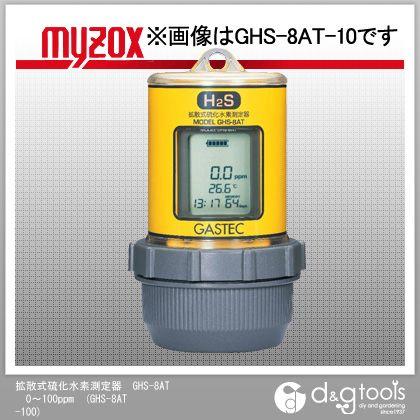 マイゾックス 拡散式硫化水素測定器 GHS-8AT 0?100ppm (GHS-8AT-100) myzox レジャー用品 便利グッズ(レジャー用品)
