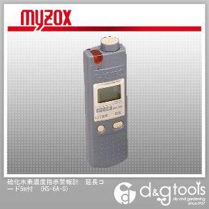 マイゾックス 硫化水素濃度指示警報計 延長コード5m付 (HS-6A-S) myzox レジャー用品 便利グッズ(レジャー用品)
