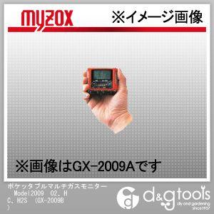 マイゾックス ポケッタブルマルチガスモニター Model2009 O2、HC、H2S (GX-2009B) myzox レジャー用品 便利グッズ(レジャー用品)