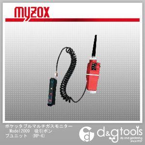 マイゾックス ポケッタブルマルチガスモニター Model2009 吸引ポンプユニット (RP-6) myzox レジャー用品 便利グッズ(レジャー用品)