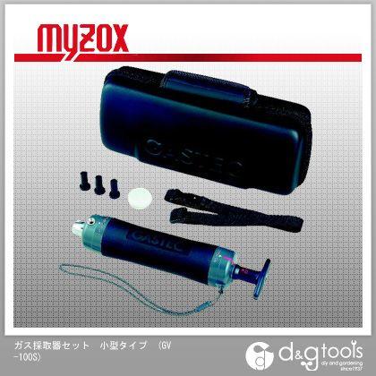 マイゾックス ガス採取器セット 小型タイプ (GV-100S) myzox レジャー用品 便利グッズ(レジャー用品)