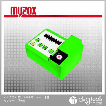 マイゾックス ホルムアルデヒドガスモニター 本体・ センサー (F-01) myzox レジャー用品 便利グッズ(レジャー用品)