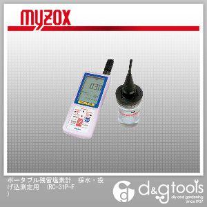 マイゾックス ポータブル残留塩素計 採水・ 投げ込測定用 (RC-31P-F) myzox レジャー用品 便利グッズ(レジャー用品)