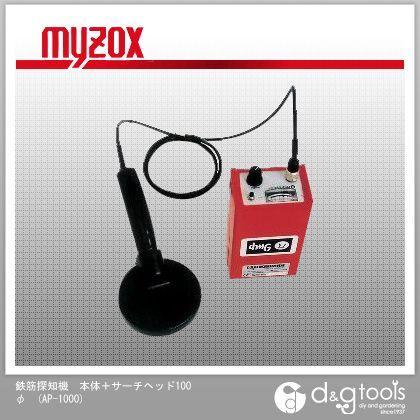 マイゾックス 鉄筋探知機 本体+サーチヘッド100φ (AP-1000) myzox レジャー用品 便利グッズ(レジャー用品)
