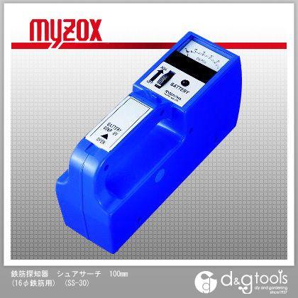 マイゾックス 鉄筋探知器 シュアサーチ 100mm(16φ鉄筋用) (SS-30) myzox レジャー用品 便利グッズ(レジャー用品)