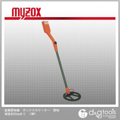 マイゾックス 金属探知機 ボックスロケーター 探知深度約50cmまで (IMP) myzox レジャー用品 便利グッズ(レジャー用品)