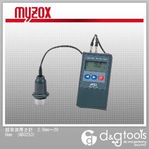 マイゾックス 超音波厚さ計 2.0mm?200mm (AD3253) myzox レジャー用品 便利グッズ(レジャー用品)