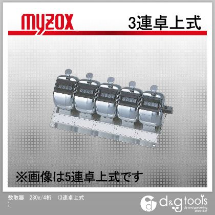 マイゾックス 数取器 280g/4桁 (3連卓上式) myzox レジャー用品 便利グッズ(レジャー用品)