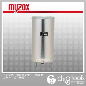 マイゾックス アメンボ・ 雨量センサー 雨量センサー (OT-501S) myzox レジャー用品 便利グッズ(レジャー用品)