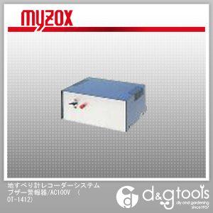 マイゾックス 地すべり計レコーダーシステム ブザー警報器/AC100V (OT-1412) myzox レジャー用品 便利グッズ(レジャー用品)