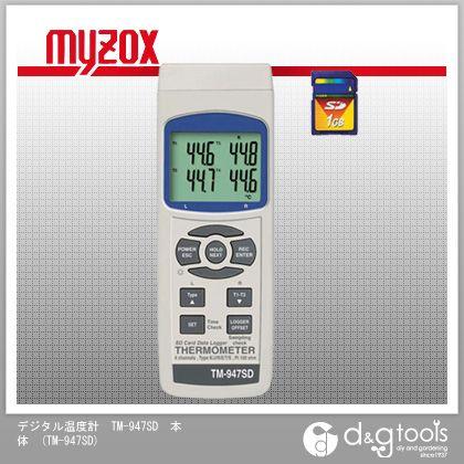 マイゾックス デジタル温度計本体 TM-947SD