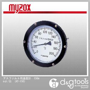 マイゾックス アスファルト用温度計 150mmφ/白 (AT-150)